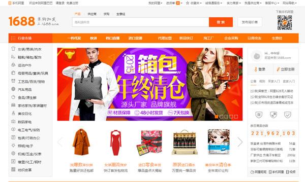 1688.com toko online
