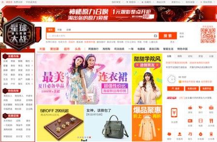 ecommerce cina taobao.com